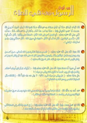 a9wal arassoul fi asslat - السلام عليكم ورحمة الله ...